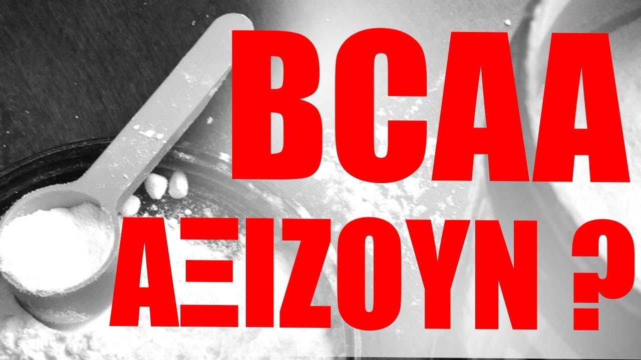 Αμινοξέα - BCAA's